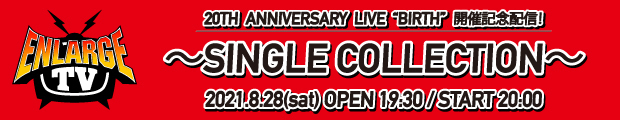 【SP】「ENLARGE TV 〜SINGLE COLLECTION〜」